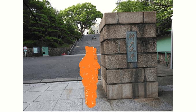 神戸大学 オープンキャンパス 正門