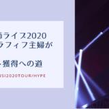 米津玄師ライブ2020