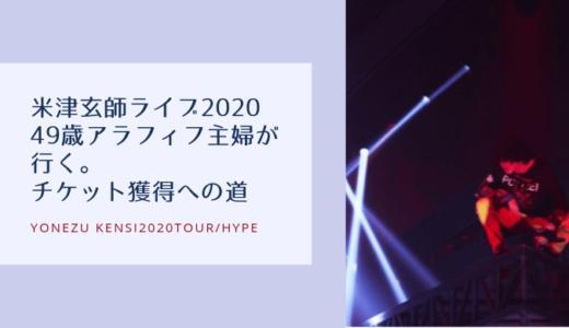 米津玄師ライブ2020 49歳アラフィフ主婦が行く。チケット獲得への道