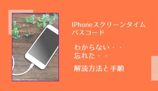 iPhoneのスクリーンタイムのパスコードがわからない。解読する方法と手順
