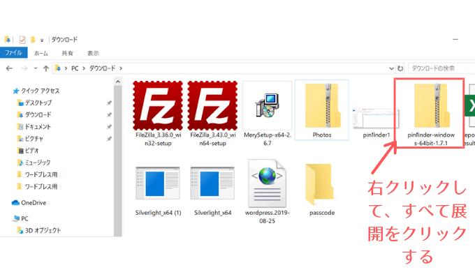 Pinfinderの圧縮ファイルができる