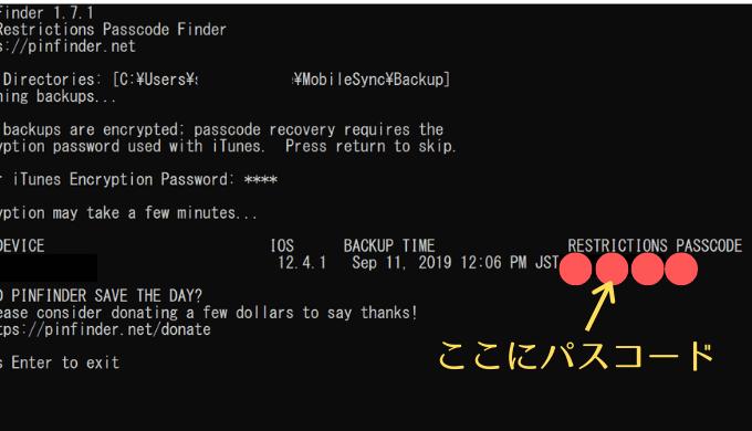 スクリーンタイムのパスコード