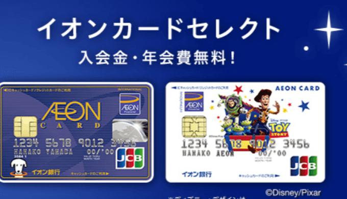 イオンカードセレクト いつでも300円割引