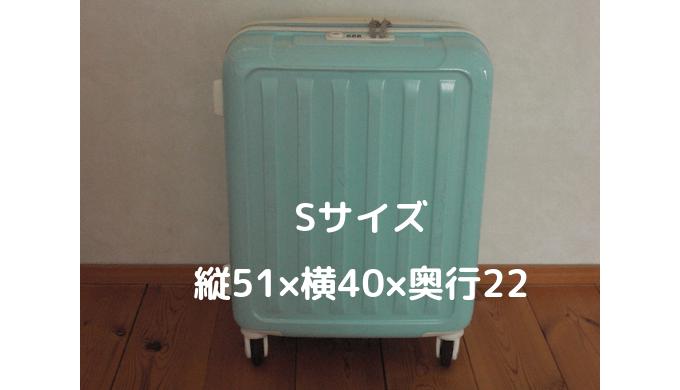中学生 修学旅行 キャリーバッグ Sサイズ