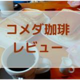 コメダ珈琲 レビュー カツカリーパン ミックストースト