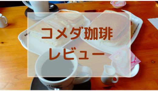 コメダ珈琲に行ってきたのでカツカリーパンとミックストーストをレビュー