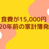 食費15,000円 節約 家計簿20年前