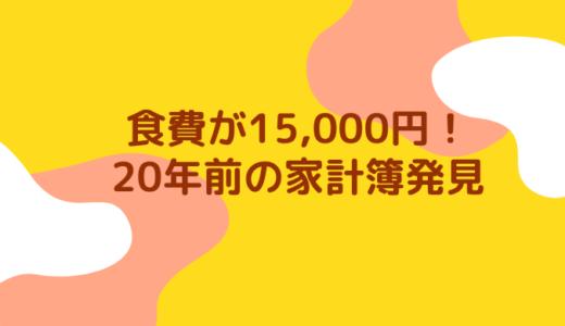 食費が15,000円!20年前の家計簿を見て驚いた。