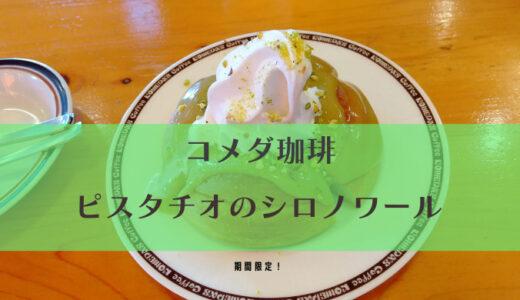 コメダ珈琲 ピスタチオシロノワール レビュー
