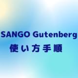 SANGO Gutenberg 使い方手順