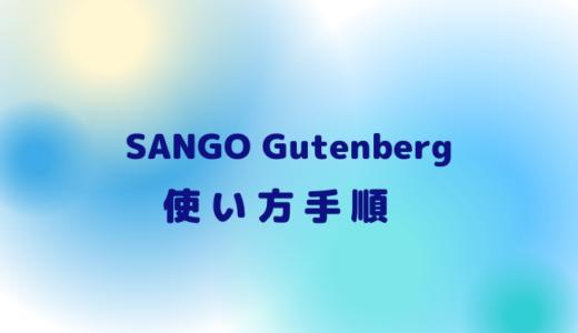 Gutenberg(グーテンベルク)は使いにくい?SANGOなら完全対応で使いやすいよ~!使い方手順